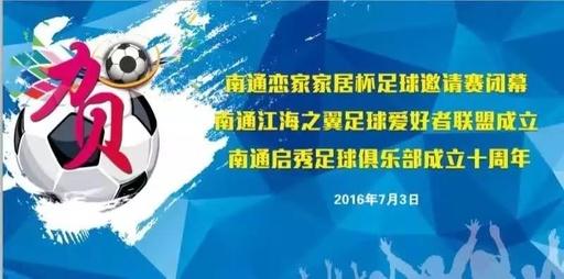 南通恋家家居杯足球约请赛昨精美落幕!