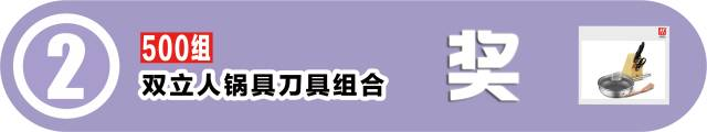 恋家19周年庆,果真纷歧般!