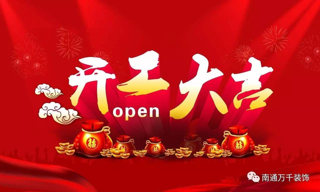 【万千装饰】三月喜迎开门红:万千装饰恭贺业主黄女士开工大吉!