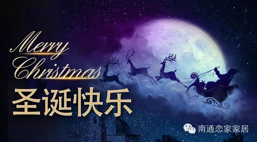你有一份来自恋家的圣诞祝愿!