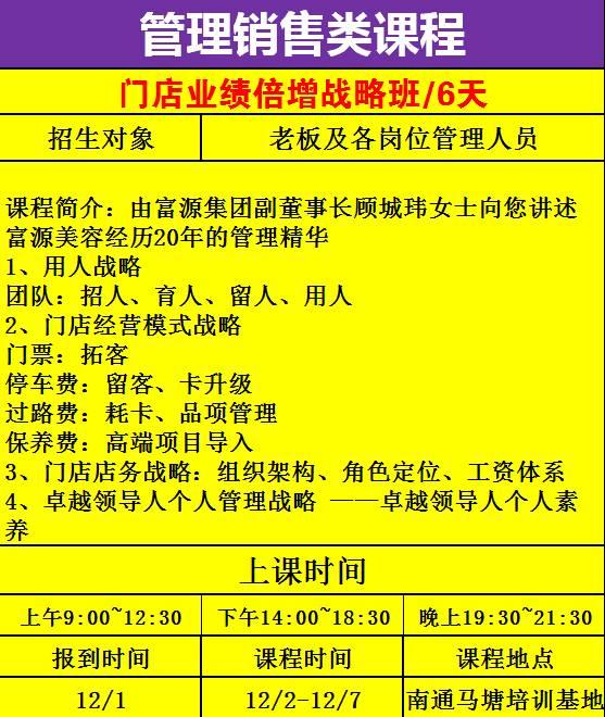 富源学校12月课程表