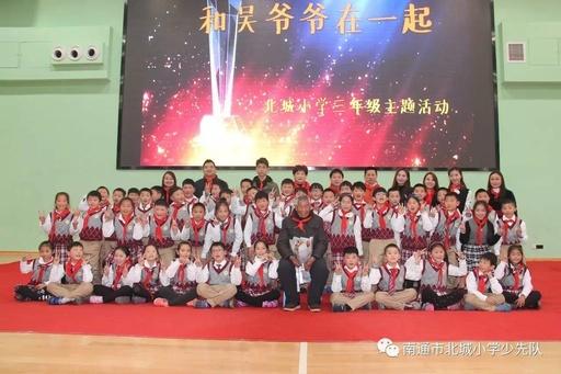 """和吴爷爷在一同——南通市北城小学""""雷锋周""""运动"""