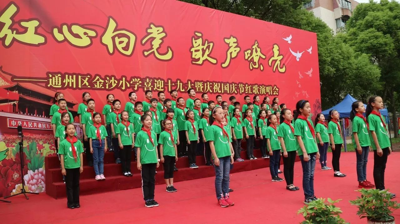 红心向党 歌声响亮 -------通州区金沙小学喜迎十九大暨庆贺国庆节红歌演唱会