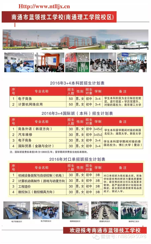 【蓝招生】南通市蓝领技工学校(南通理工学院校区)2016年招生火爆停止中!