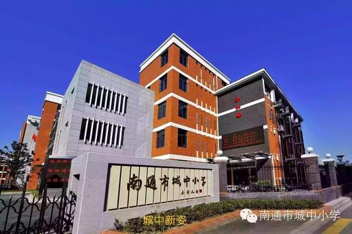 南通市城中小学——濠河之滨的一颗灿烂明珠