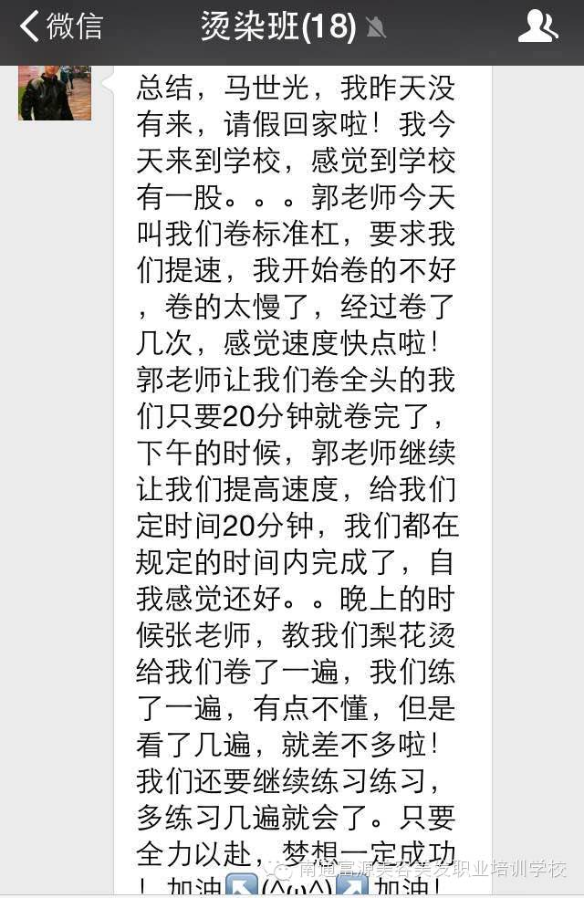 """【开课工夫】""""低级技师班""""8月17日开课"""