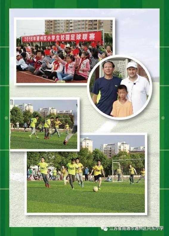 【体育强校】兴东小学被评为南通市校园足球先辈单元