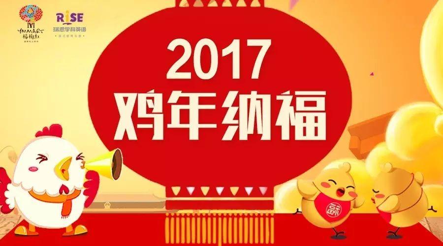 @一切人红红火火迎新春,男神女神送祝愿!