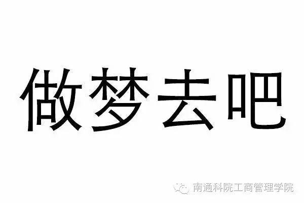 南通科院工商办理学院关于国庆假期延伸的告诉