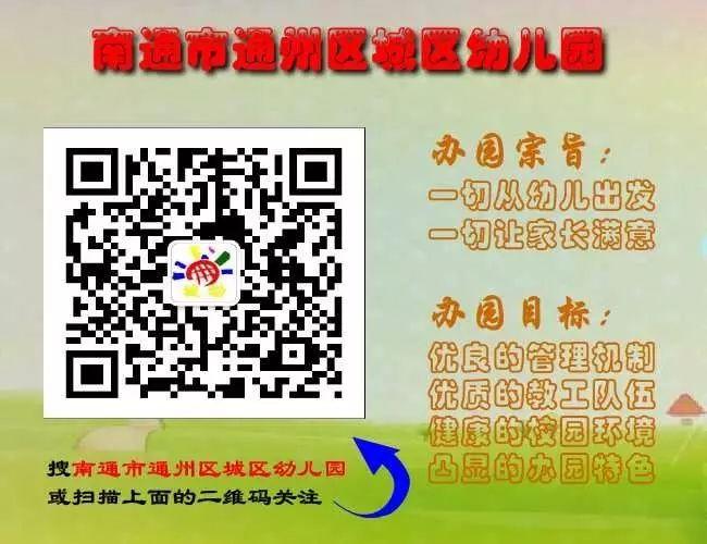 """洗浴阳光 幸福生长 ——城幼""""迎国庆""""主题讲授运动"""