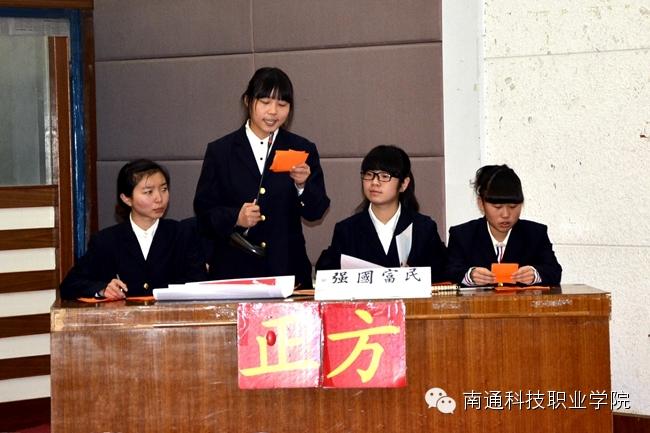 【旧事连连看】2014年南通科技职业学争辩赛总决赛拉下帷幕