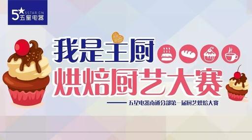 """""""我是主厨""""——五星电器南通分部第一届厨艺烘焙大赛"""