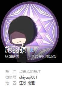 ✪ PHEBE.CLUB ✪巨星 · 明道邀您参加南通UNA-CLUB一周年庆典