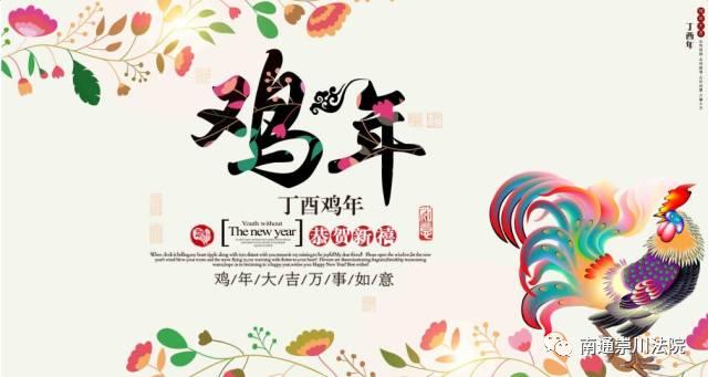 崇川法院恭祝您新春高兴!