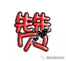 """南通横店影戏城""""周年庆趴""""精美回忆!"""