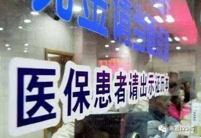 民生 解读南通医保跨省刷卡结算政策:跨省门诊医疗用度暂不刷卡结算