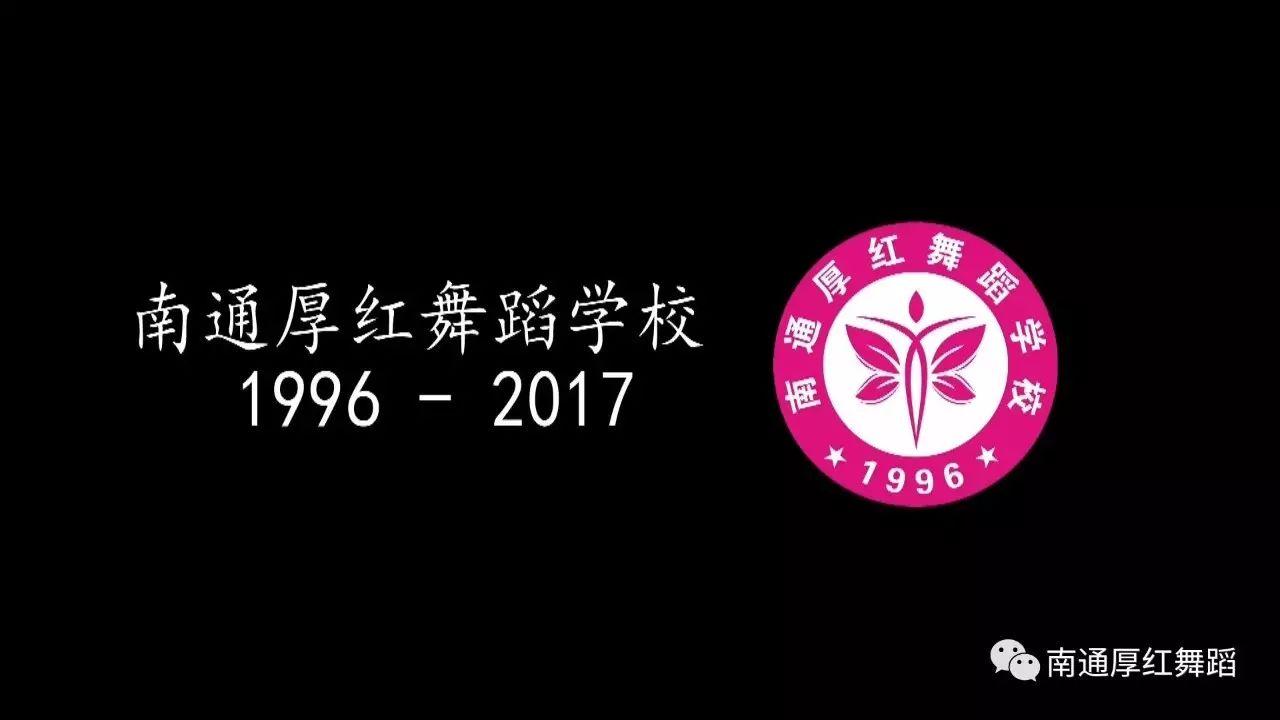 厚红舞蹈二十周年庆典晚会