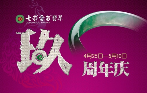 『 厚积薄发 翠耀通城 』南通七彩云南翡翠9周年庆典华美启幕