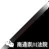 崇川法院开启2017年高校培训