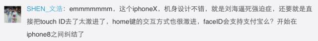迫近万元的iphoneX,苹果十年****之作,你会买吗?