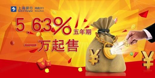 【上海银行南通分行】没抢到国债不要懊丧预期收益率5.63%的产物来啦~~~