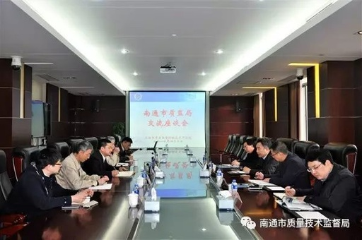 """""""江苏省质量奖""""获奖企业发布!南通两家企业上榜"""