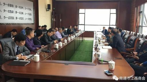 南通市江西商会第二届第三次理事集会简讯