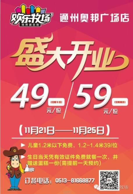 【新店引荐】11月17日高兴牧场通州店浩大停业 , 约你收费吃!! 约不?!