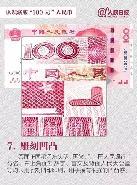 """土豪金新版人民币商南曾经正式开端运用了,""""商南通""""为你解读新币防伪!另有蓝色人民币!"""""""