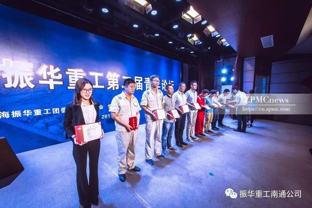 【青年荣誉】公司荣获振华重工第二届青年论坛多项荣誉