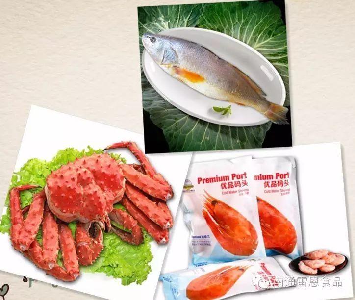 【中秋团圆】雷恩食品海鲜团购大优惠
