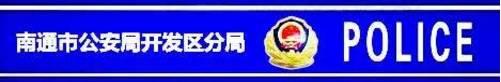 #欢迎十九大忠实保安全#开辟区分局构造收看党的十九大开幕盛况