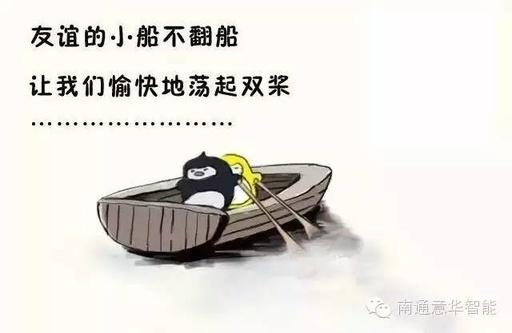 【悦·生存】情谊的小船说翻就翻假如你有一个唱工程的冤家