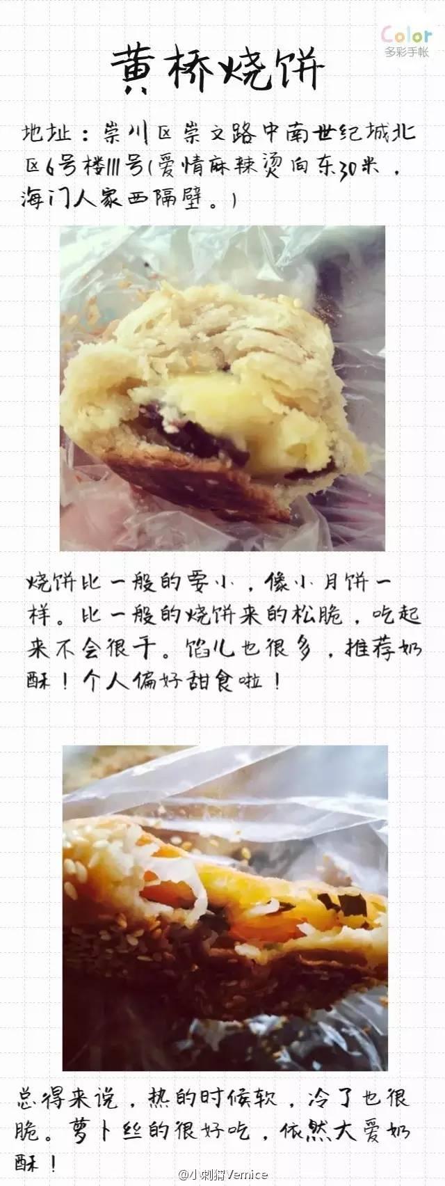 南通网友做了份早餐美食图,吃货们坐不住了!