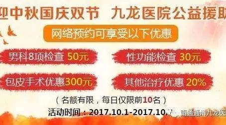 """""""庆国庆 贺中秋""""男性健康普查公益活动"""
