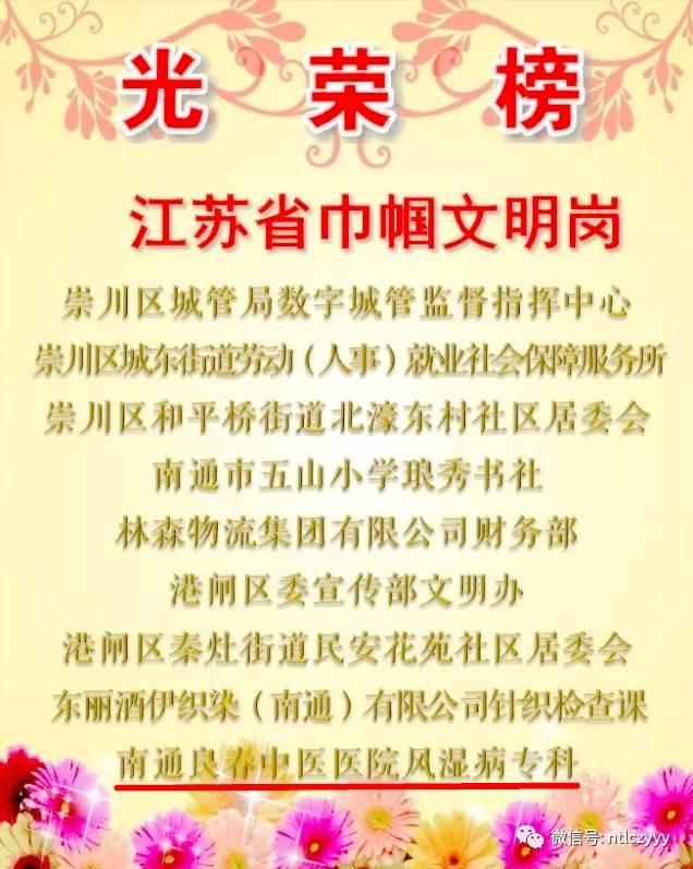 """【巾帼创新业 立功新南通】我院风湿科荣获""""江苏省巾帼文明岗""""荣誉称呼"""