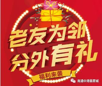 【中港·翡翠城】双子星系列·金座 墅景高层 新春开年巨献!