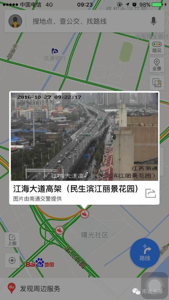 南通实景路况电子地图上线real方便 【中港·翡翠城】也给你不一样的体验