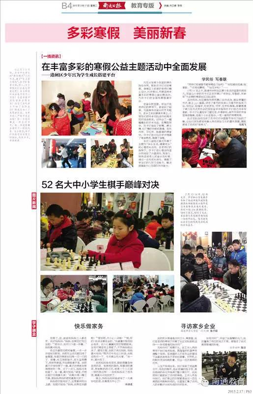 《南通日报 南通教育》2015全年完整版(一)第36-46期