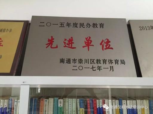 """汉和外语培训中央取得""""先辈单元""""荣誉"""
