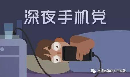 天下就寝日,睡多久才安康?南通四院专家提示——别让手机夺走你的就寝