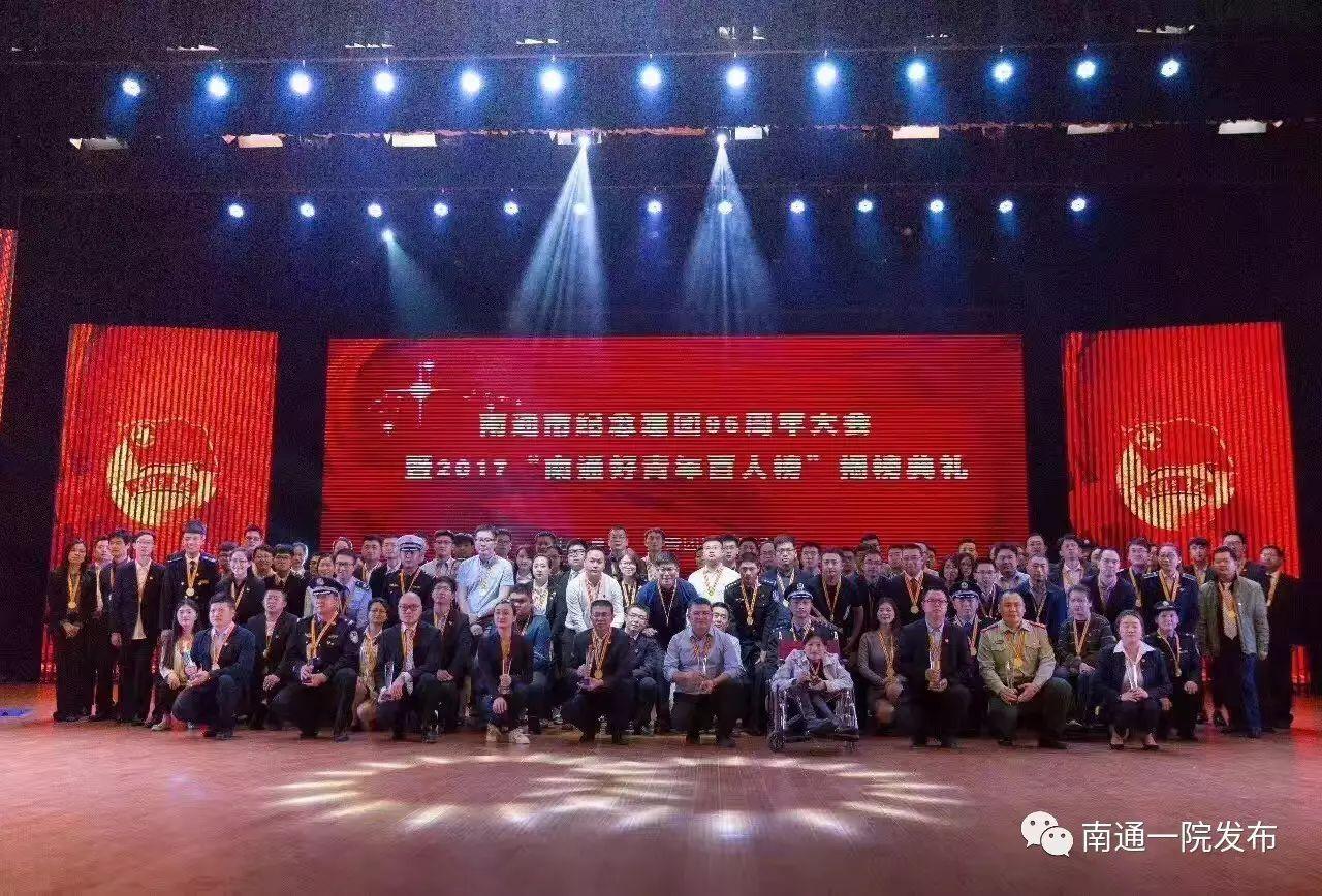 """2017年度""""南通好青年""""我院王学建榜上著名"""