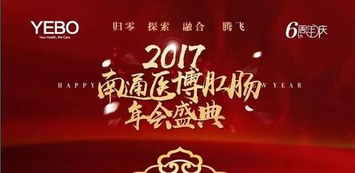重阳节,中国短命之乡的南通医博肛肠医院都做了什么…