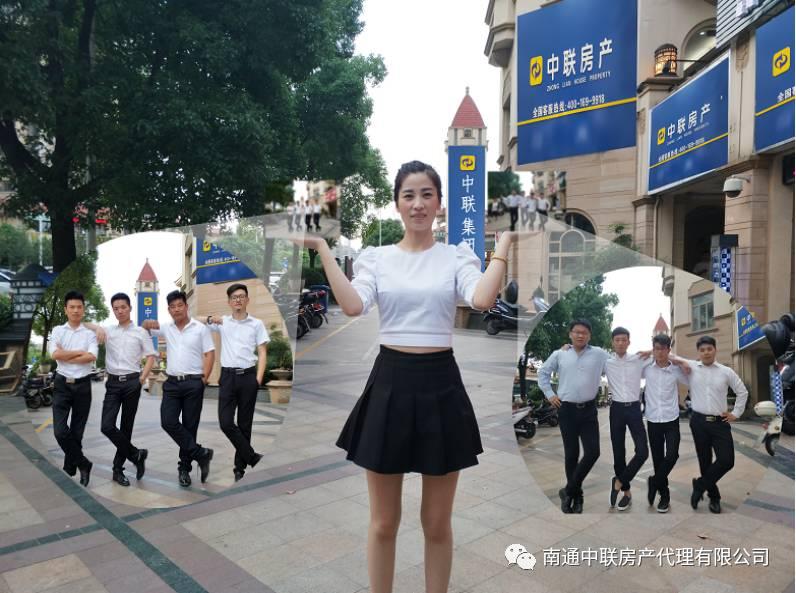中联房产上半年总结大会