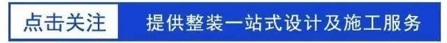 【签单捷报丨金石翡丽郡】满满的信托!——by 盛庭装饰
