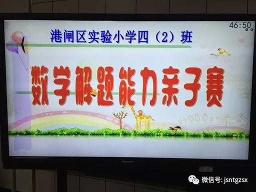 """【港闸实小】惦记先烈 神往将来——""""爱在东风里""""主题系列运动之四"""