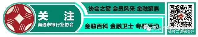 """【金融知识进万家】招商银行南通分行深化展开""""遍及金融知识万里行运动"""""""