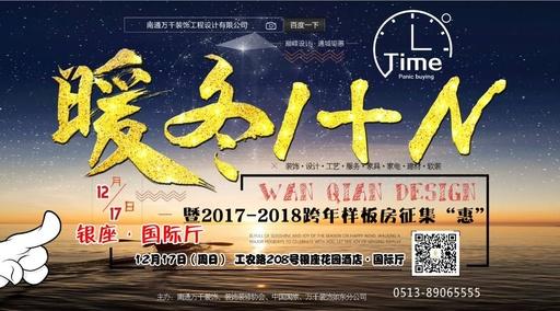 """【万千装饰】12.17——""""暖冬1+N"""" 跨年样板房征集'惠'"""