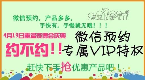 4月19日齐家网重温家博会庆典微信预定专享特权马上开启手慢无!