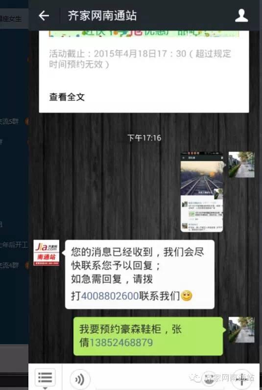 4月19日齐家网重温家博会庆典,微信预定专享特权,马上开启,手慢无!